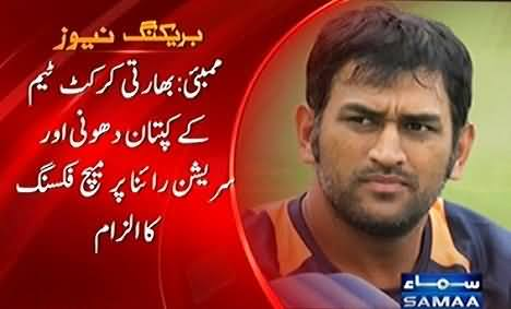 Indian Media Claims That MS Dhoni, Suresh Raina & 6 other Cricketers involved in Spot Fixing in IPL