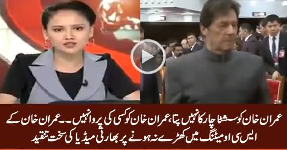 Indian Media Criticizing Imran Khan on His Attitude in SCO Summit