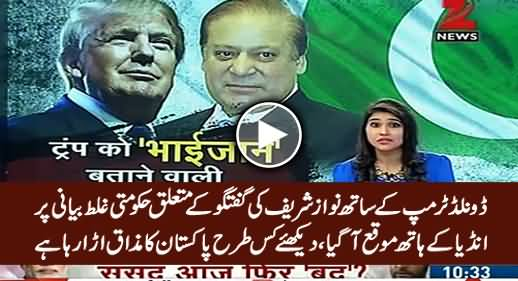 Indian Media Making Fun Of Nawaz Sharif's Lie About His Conversation With Trump