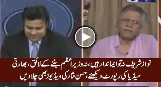 Indian Media Plays Hassan Nisar's Clips Making Fun of Nawaz Sharif's Abilities