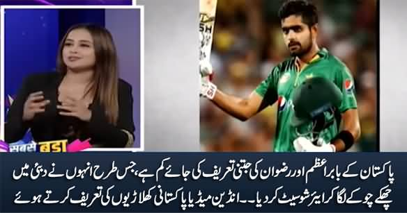 Indian Media Praising Babar Azam And Rizwan After Pakistan's Victory