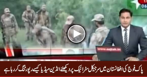 Indian Media Report on Pak Army Targeted Operation in Afghanistan