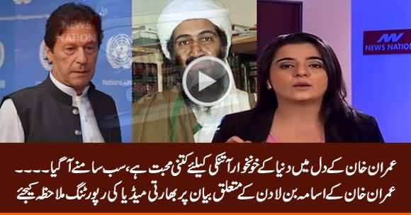 Indian Media Reporting on PM Imran Khan's Statement About Osama Bin Laden