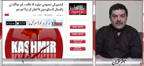 Indian Media Showing One Side Of The Story About Kashmir Situation - Mubashar Luqman Open Challenge To Indian  Media