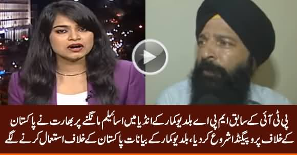 Indian Media Started Propaganda Against Pakistan Using Baldev Kumar's Statements
