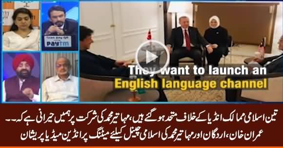 Indian Media Upset on Imran Khan, Erdogan & Mahathir Mohamad's Meeting For Islamic Channel