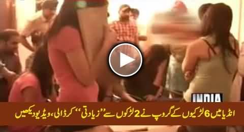 India Mein 6 Larkion Ke Group Ne 2 Larkon Se Badsaloki Kar Dali, Police Ne Arrest Kar Liya