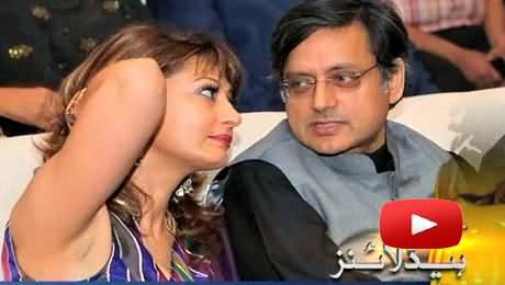 Indian Minister Shashi Tharoor's Wife's Death is a Suicide Case - Indian Police