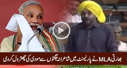 Indian MLA Blasts on Narendra Modi in Parliament with His Funny Poetry
