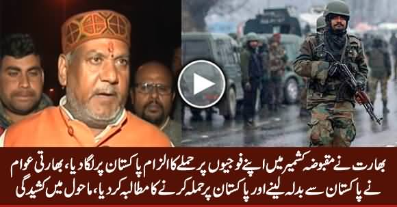 Indian People Demand Their Govt To Take Revenge From Pakistan of Pulwana Attack