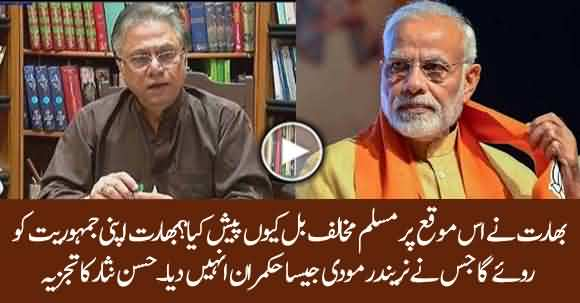 Indian People Will Regret That They Surrender Their Destiny At The Hands Of Modi - Hassan Nisar