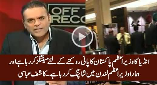 Indian PM Is Doing Meetings Against Pakistan While Our PM Is Busy in Shopping Abroad - Kashif Abbasi