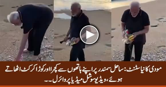 Indian PM Modi Himself Cleaning Garbage From Beach, Video Goes Viral