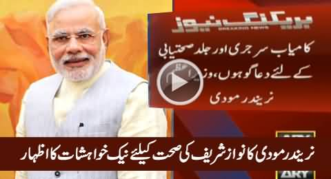 Indian PM Narendra Modi Wishes Nawaz Sharif Ahead of His Heart Surgery