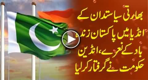 Indian Politician Raises Slogans of Pakistan Zindabad in UP, Police Arrests Him