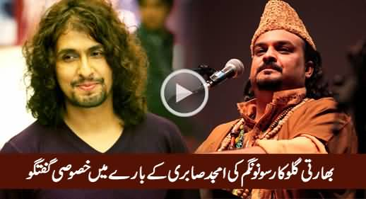 Indian Singer Sonu Nigam Special Talk About Amjad Sabri