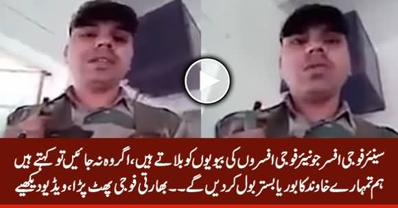 Indian Soldier's Shameful Revelation About Indian Army Officers