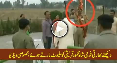 Indian Soldier Salutes Shah Mehmood Qureshi At Wagah Border, Special Video