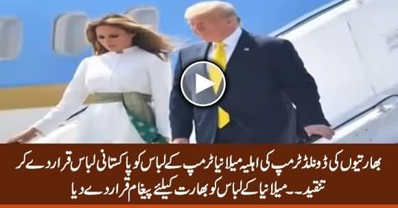 Indians Criticizing Trump's Wife Melania Trump For Wearing Pakistani Dress