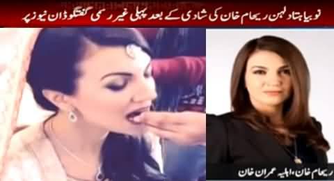 Infocus (Imran Khan's Wife Reham Khan Special Interview) – 8th January 2015