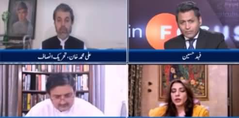 Infocus (Nawaz Sharif Meeting with Afghan NSA Hamdullah Mohib in London) - 24th July 2021