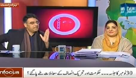 Infocus with Reham Khan (Allegations From PTI and PMLN) – 28th November 2014