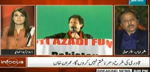 Infocus with Reham Khan (Imran Khan's Jalsa in Gujrat) – 24th October 2014