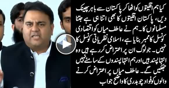 Information Minister Fawad Chaudhry Clear Answer on Qadiani Issue of Atif Mian in PTI EAC
