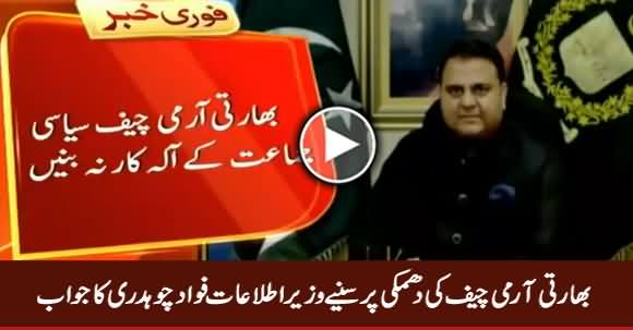 Information Minister Fawad Chaudhry Response On Indian Army Chief's Threat