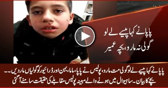 Injured Child And Eyewitness Shocking Statements About Alleged Police Encounter in Sahiwal