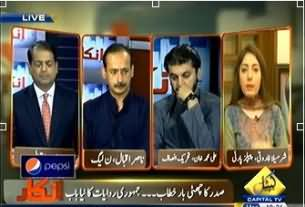 Inkaar - 10th June 2013 (Saddar Zardari Summarizes his 5 years of Government)