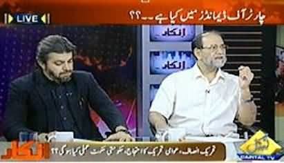 Inkaar (11th May Protest, What are the Intentions of Imran Khan) – 7th May 2014