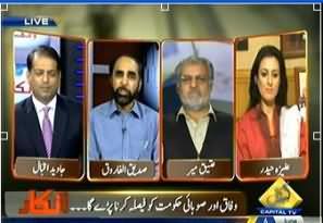 Inkaar - 6th June 2013 (How long Karachi will suffer?)