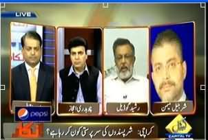 Inkaar - 7th June 2013 (Shahzaib Murder Case)