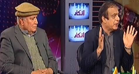 Inkaar (Are Military Courts Just For Terrorism) - 5th January 2015