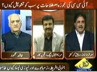 Inkaar (Can We Trust on Sri Lanka and Bangladesh?) – 28th January 2014
