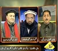 Inkaar (Current Law & Order Situation of Pakistan) - 13th January 2014