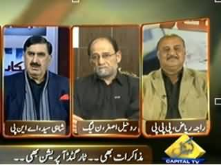 Inkaar (Dialogue Aur Operation Sath Sath) - 21st January 2014