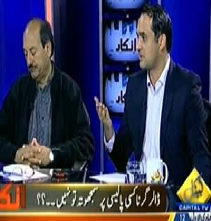 Inkaar (Dollar Rate Down But Electricity Rate Up) – 13th March 2014