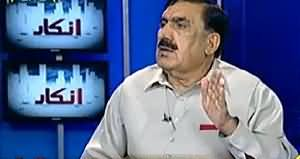 Inkaar (Govt is Responsible For the Destruction of Peace in Karachi) – 21st April 2014