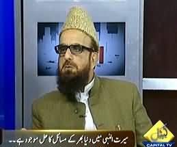 Inkaar (Hazrat Muhammad (PBUH) Ki Zindagi Mein Sab Masail Ka Hal) – 14th January 2014