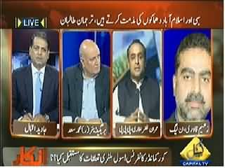 Inkaar (Huge Bomb Blast in Islamabad, Who is Responsible?) – 9th April 2014