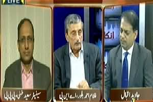 Inkaar (Important Meeting on National Security) – 18th March 2014
