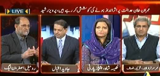 Inkaar (Imran is Trying to Influence the Courts - Pervez Rasheed) – 26th November 2014