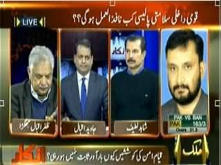 Inkaar (Interior Minister Should Resign - Opposition) – 4th March 2014