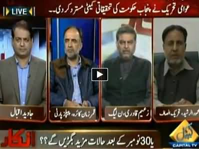 Inkaar (Is Situation Going to Worse After 30th November?) – 13th November 2014