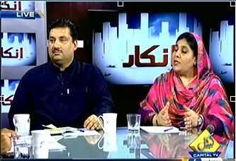 Inkaar (Karachi mei Aman kese?) 5th June 2013