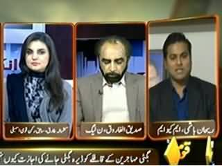 Inkaar (Kya Nai Security Policy Se halaat Behtar Hongey?) - 20th January 2014
