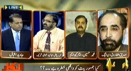 Inkaar (Load Shedding Become A Trouble For Govt) – 30th April 2014