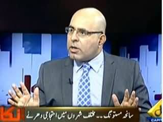 Inkaar (Mastung Incident: Protest in Different Cities) – 23rd January 2014